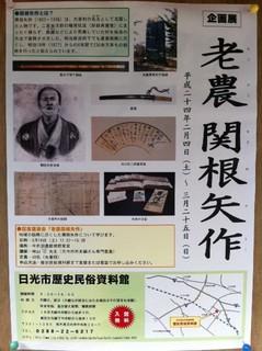 関根矢作展.JPG